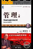 管理(原书修订版)(上册) (德鲁克管理经典丛书)