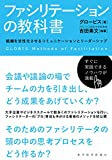 「ファシリテーションの教科書」吉田 素文