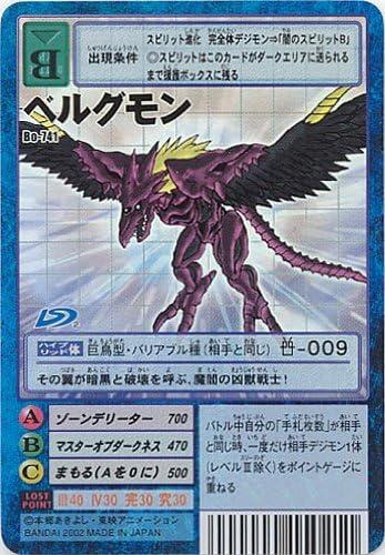 デジタルモンスターカードゲーム Bo-741 ベルグモン (特典付:大会限定バーコードロード画像付)《ギフト》#097