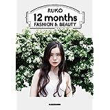 るうこ RUKO 12months FASHION & BEAUTY 小さい表紙画像
