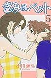 5 (Kimi wa Petto(Pet) [Kisss KC]) (in Japanese)