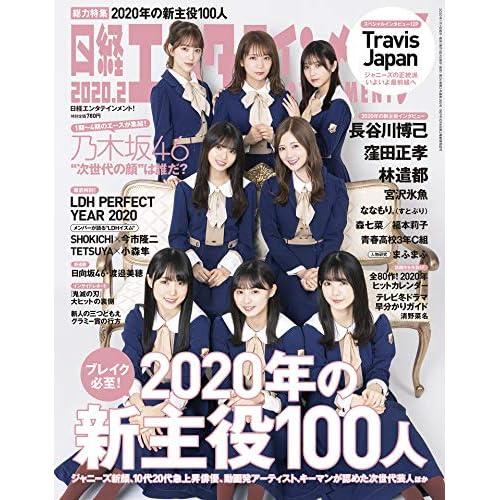 日経エンタテインメント 2020年2月号 表紙画像