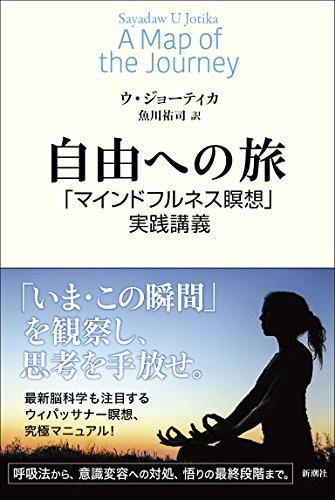自由への旅: 「マインドフルネス瞑想」実践講義