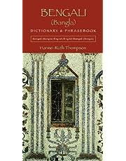 Bengali (Bangla)-English/English-Bengali (Bangla) Dictionary & Phrasebook