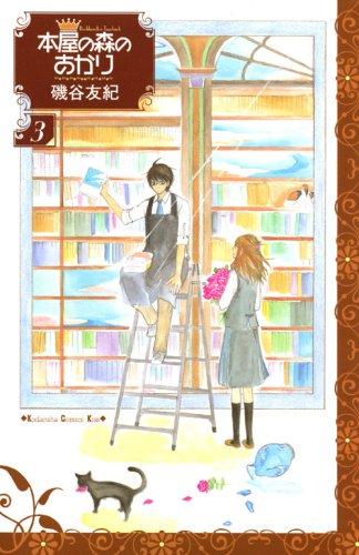 本屋の森のあかり(3) (KC KISS)