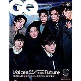 GQ JAPAN 増刊