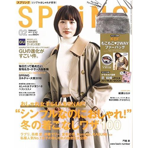 SPRiNG 2017年2月号 表紙画像