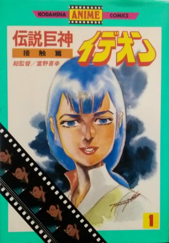 Space Runaway Ideon (1) (Anime KC) (1982) ISBN: 4061744461 [Japanese Import]