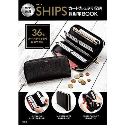 SHIPS カードたっぷり 収納長財布 BOOK 画像