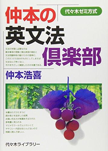 Nakamoto no eibunpo kurabu : Yoyogi zemi hoshiki