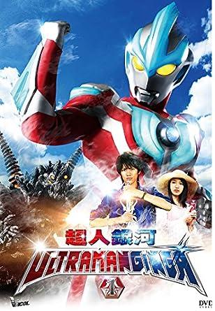 Ultraman Ginga 1 Region 3 DVD / Non USA Region Japanese Language