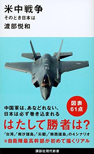米中戦争 そのとき日本は (講談社現代新書)