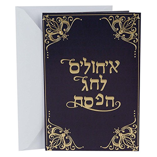 (Hallmark Tree of Life Passover Card (A Season of Great Reflection))