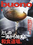 buono(ブオーノ) 2017年 09 月号 [雑誌]