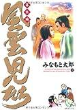 風雲児たち 幕末編 18 (SPコミックス)