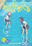 めくりめくる 3巻 (ガムコミックスプラス)