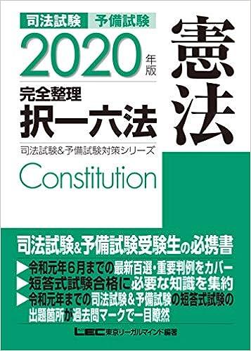 試験 2020 司法
