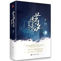 芸汐传奇:风华倾天下(套装共2册)