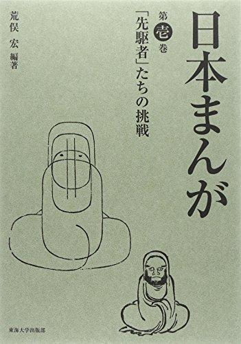 日本まんが 第壱巻: 「先駆者」たちの挑戦
