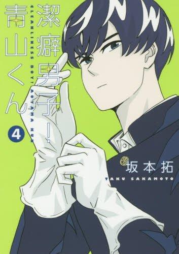 潔癖男子! 青山くん 4 (ヤングジャンプコミックス)