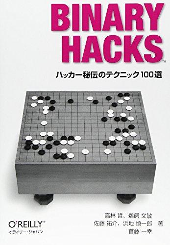 Binary Hacks ―ハッカー秘伝のテクニック100選