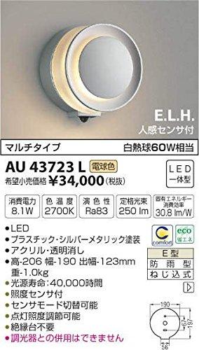 AU43723L 電球色LED人感センサ付アウトドアポーチ灯 B01GCAY2PU