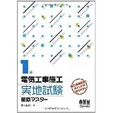 1級電気工事施工管理技士試験によく出る重要問題集〈平成27年度版〉 (エクセレントドリル)