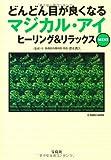 どんどん目が良くなるマジカル・アイ ヒーリング&リラックス MINI (宝島SUGOI文庫)