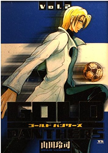 Gold panthers v.2 (Young Sunday Comics) (2002) ISBN: 4091527027 [Japanese Import]