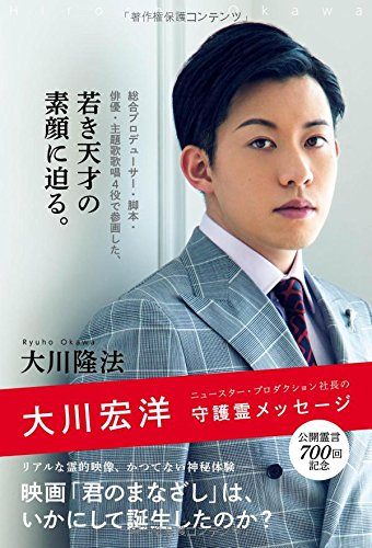 大川宏洋 ニュースター・プロダクション社長の守護霊メッセージ
