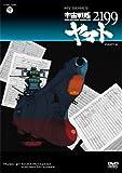 Leiji Matsumoto - Mv Series Space Battleship Yamato 2199 Part 2 [Japan DVD] COBC-6541