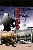 昭和幻影―遠い記憶