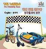 The Wheels-The Friendship Race (English Korean Book for Kids): Bilingual Korean Children's Book (English Korean Bilingual Collection) (Korean Edition)