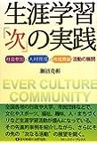 生涯学習「次」の実践―社会参加×人材育成×地域貢献活動の展開 (コミュニティ・ブックス)