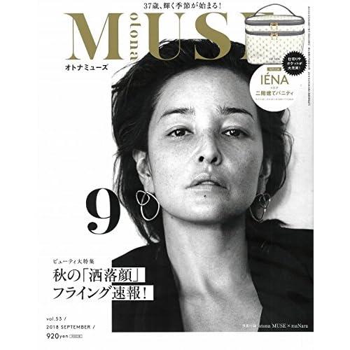 otona MUSE 2018年9月号 画像