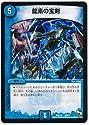 デュエルマスターズ/DMX-16/029/龍素の宝剣/水/呪文