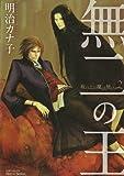 無二の王―坂の上の魔法使い2 (ミリオンコミックス  Hertz Series 114)