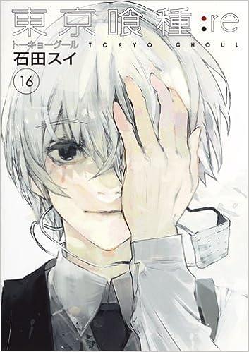 「東京喰種トーキョーグール:re 16巻」の画像検索結果