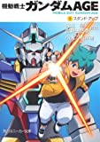 Mobile Suit Gundam AGE (1) Stand Up (Kadokawa Sneaker Bunko) (2012) ISBN: 4041001471 [Japanese Import]