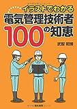 イラストでわかる 電気管理技術者100の知恵