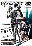 Bessatsu spoon. 2Di Vol.31 [Cover & Top Feature] PSYCHO-PASS (KADOKAWA MOOK)