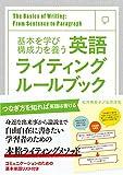 英語ライティングルールブック-基本を学び構成力を養う
