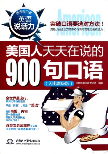 english 900 - 4