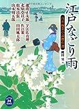 江戸なごり雨: 市井稼業小説傑作選 (学研M文庫)