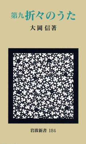 折々のうた〈第9〉 (岩波新書)