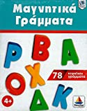 Dessylas Magnetic Greek Alphabet / Μαγνητικά Γράμματα Κεφαλαία 78 τεμ.