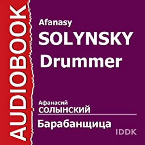 Drummer [Russian Edition] Performance