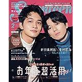 Seventeen 2020年2月号 増刊