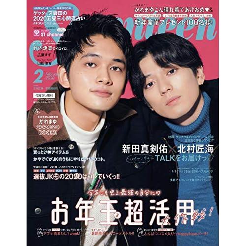 Seventeen 2020年2月号 増刊 表紙画像
