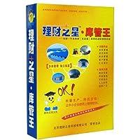 理财之星•库管王(CD-ROM)